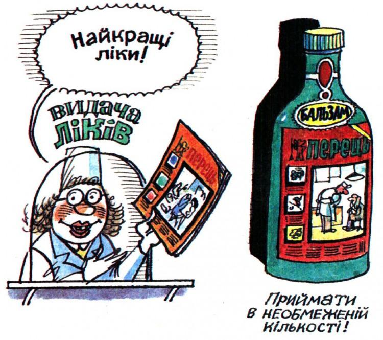 Малюнок  про ліки, журнали журнал перець