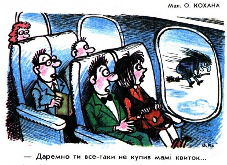 Малюнок  про літаки, чоловіка, дружину, тещу, відьму, мітлу журнал перець