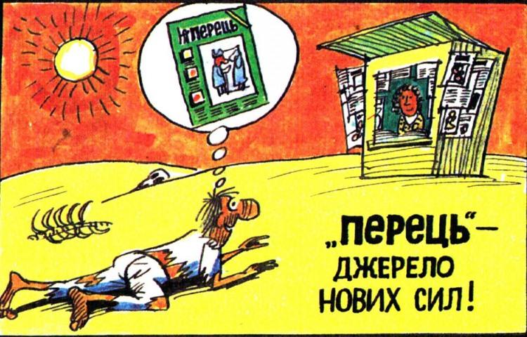 Малюнок  про пустелю, журнали журнал перець