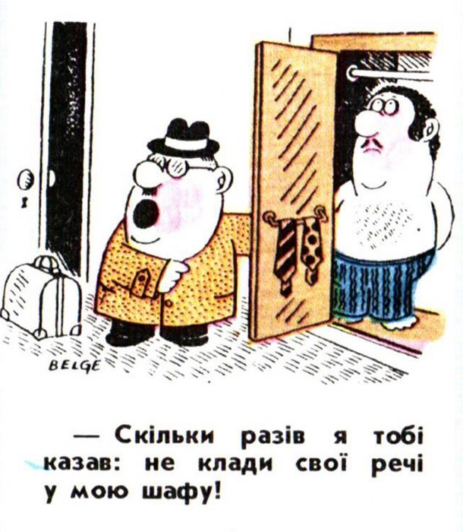 Малюнок  про шафу, коханців журнал перець