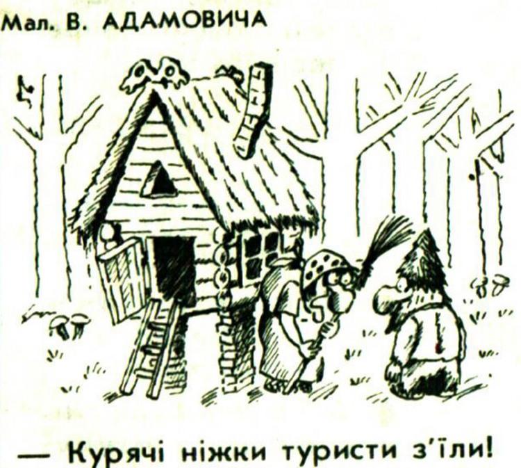 Малюнок  про бабу-ягу, чорний журнал перець