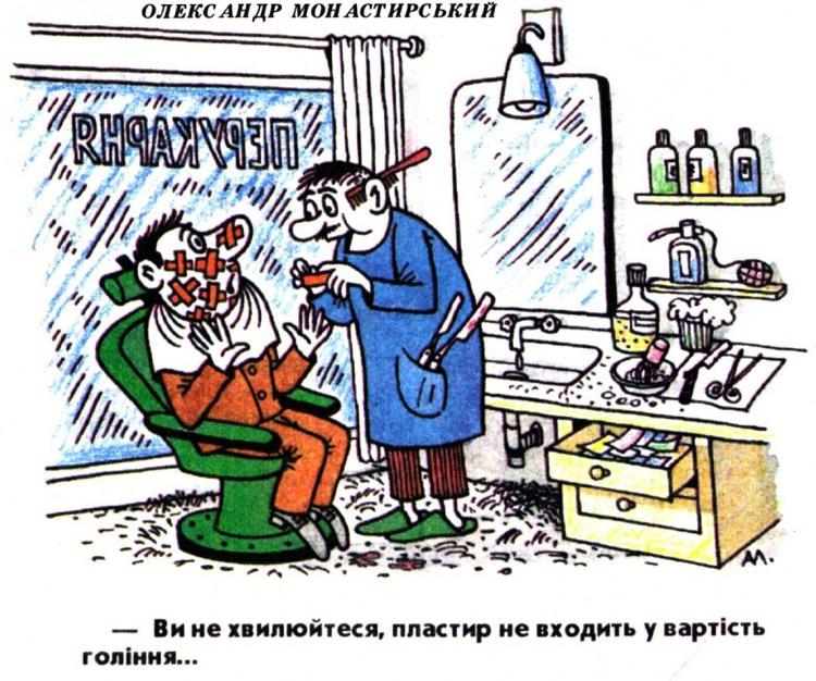 Малюнок  про перукаря, чорний журнал перець