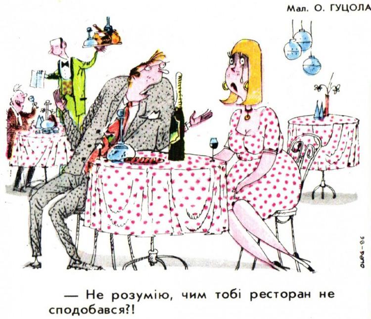Малюнок  про чоловіка, дружину, сукню, ресторан журнал перець