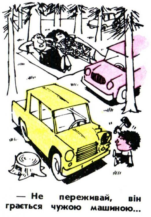 Малюнок  про дітей, автомобілі журнал перець