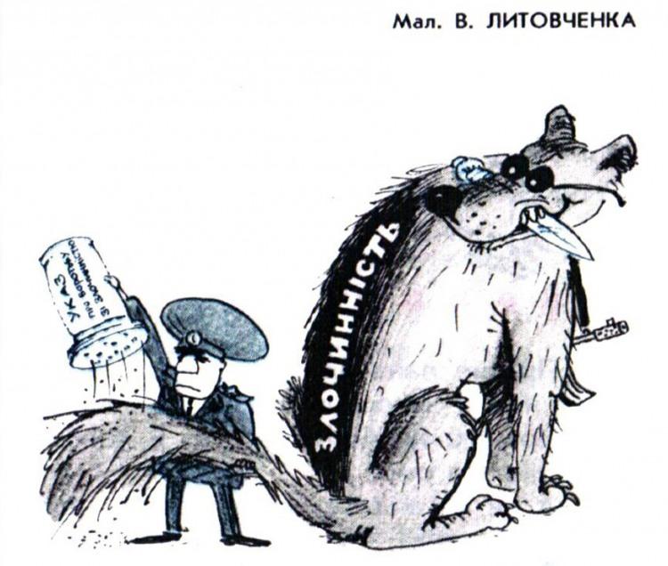 Малюнок  про злочинців, міліцію журнал перець