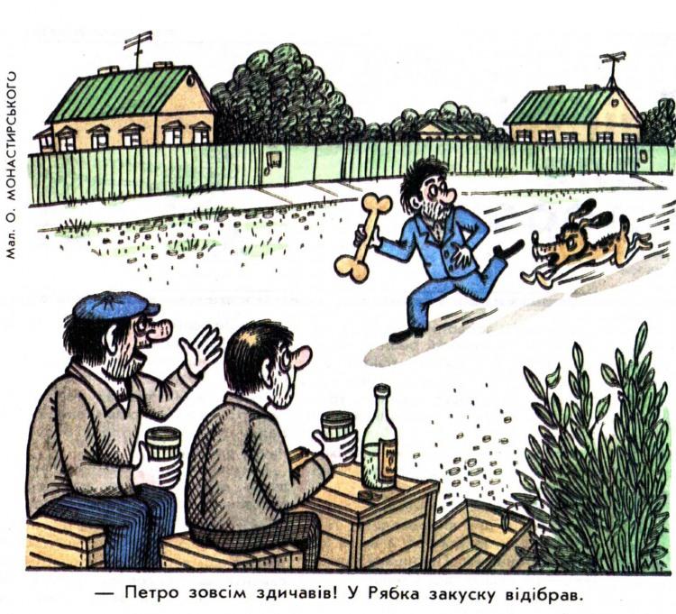 Малюнок  про кістки, собак, п'яниць, закуску журнал перець