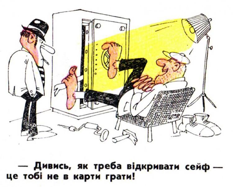 Малюнок  про сейф, злодіїв журнал перець