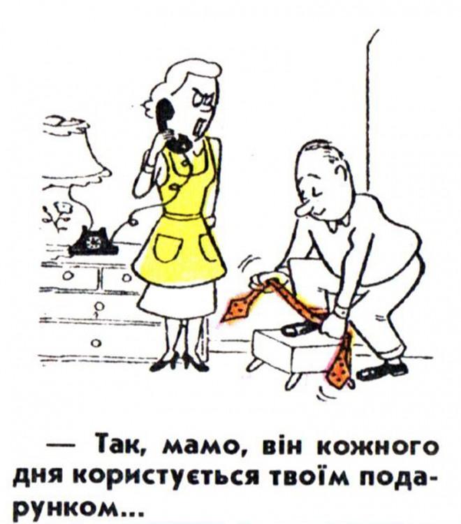 Малюнок  про чоловіка, дружину, краватку, подарунки, тещу журнал перець