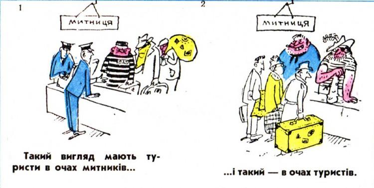 Малюнок  про митницю, туристів журнал перець
