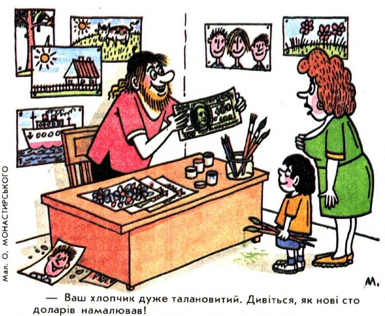 Малюнок  про дітей, малювання, гроші журнал перець