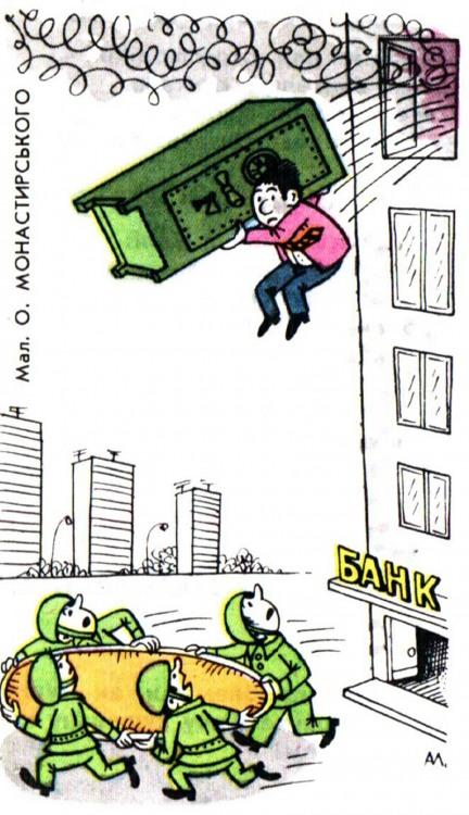 Малюнок  про пожежу, сейф, банк журнал перець