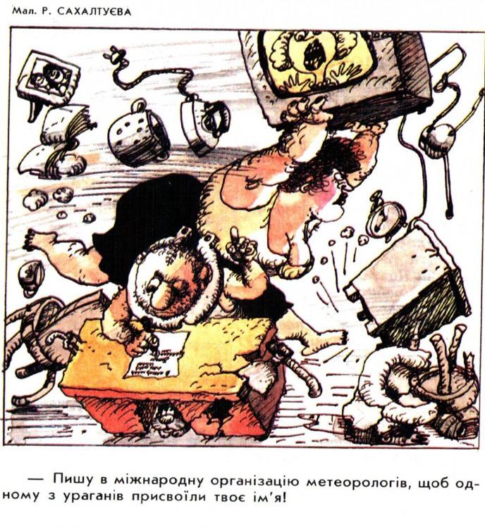 Малюнок  про скандал, чоловіка, дружину журнал перець