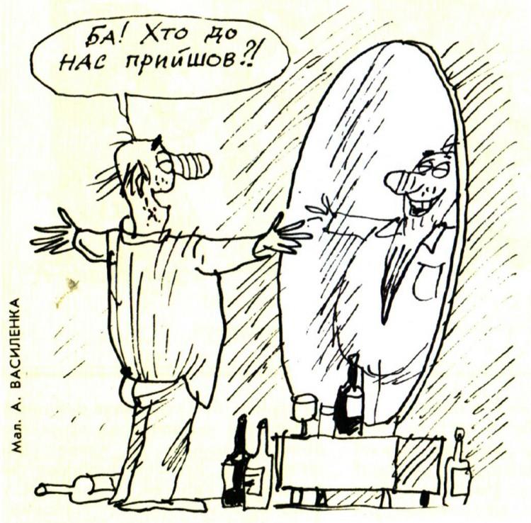 Малюнок  про п'яних, дзеркало журнал перець