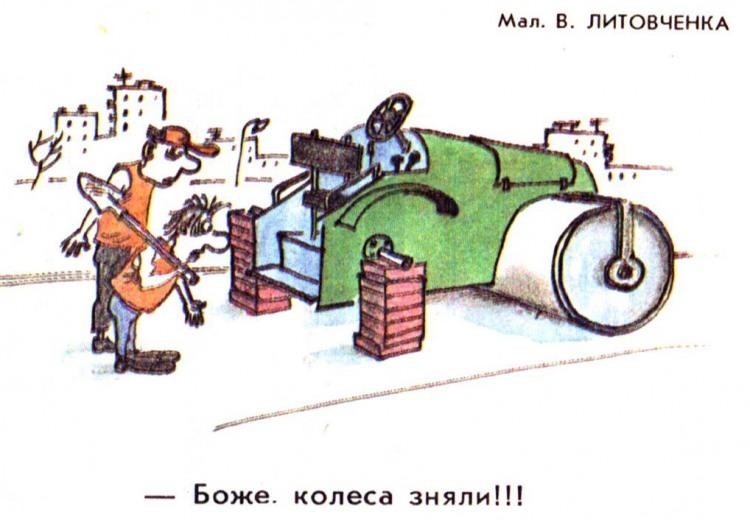 Малюнок  про каток, крадіжку журнал перець