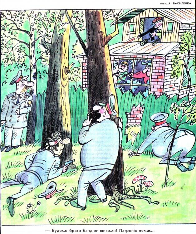 Малюнок  про міліцію, бандитів журнал перець