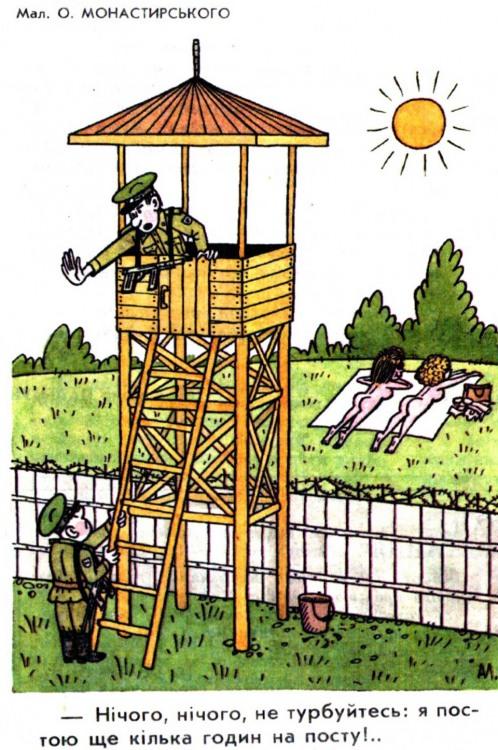 Малюнок  про військових, вульгарний журнал перець