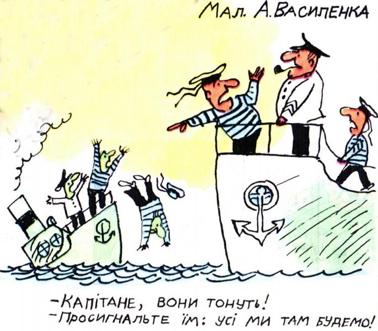 Малюнок  про корабельну аварію, цинічний, чорний журнал перець