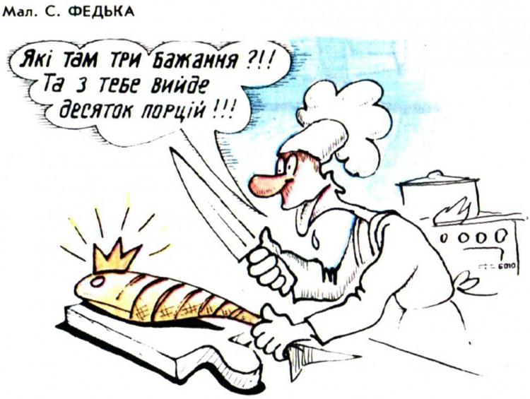 Малюнок  про золоту рибку, кухарів, чорний журнал перець