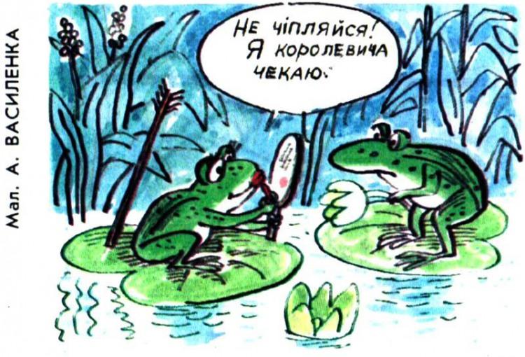 Малюнок  про жаб журнал перець