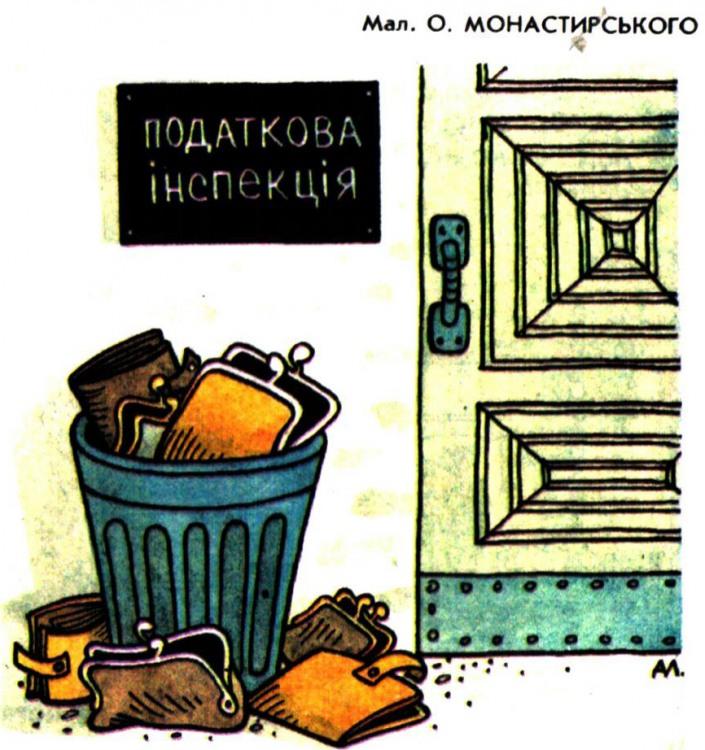 Малюнок  про податкову інспекцію, гаманець журнал перець