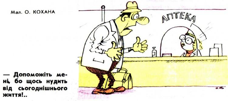 Малюнок  про аптеку, нудоту журнал перець