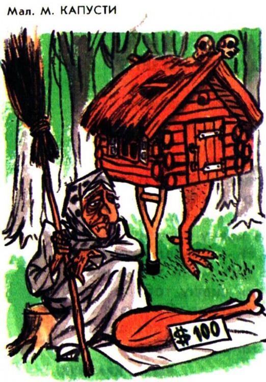 Малюнок  про бабу-ягу, хатинку на курячих ніжках, чорний журнал перець