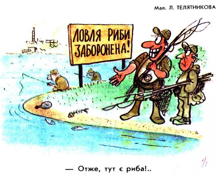 Малюнок  про рибалок, риболовлю, браконьєрів журнал перець