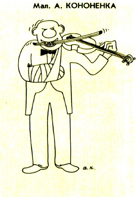 Малюнок  про скрипку, музикантів, чорний журнал перець