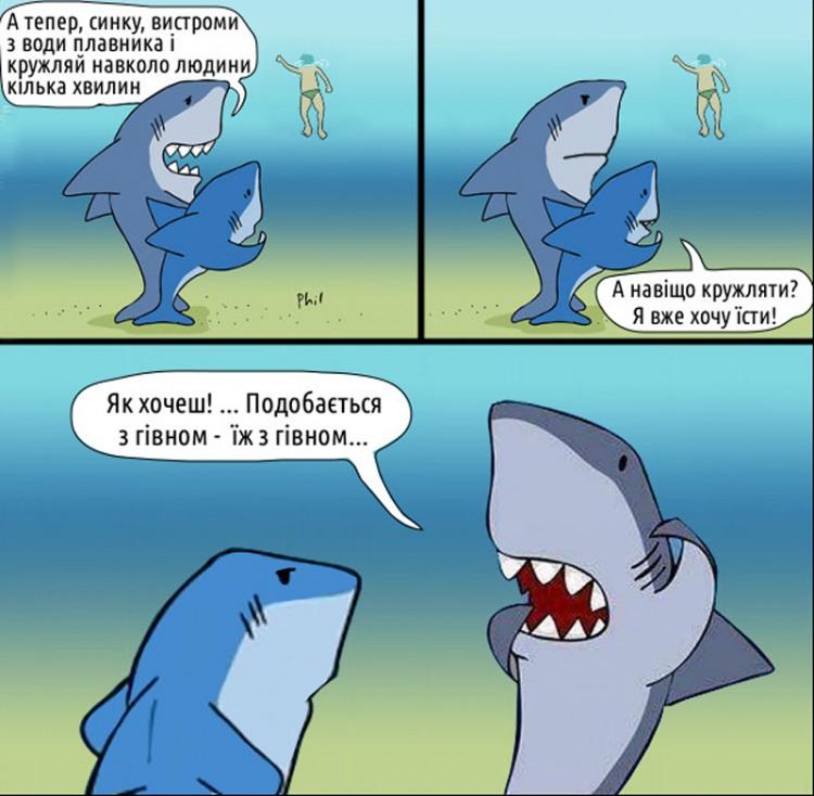 Малюнок  про акул комікс