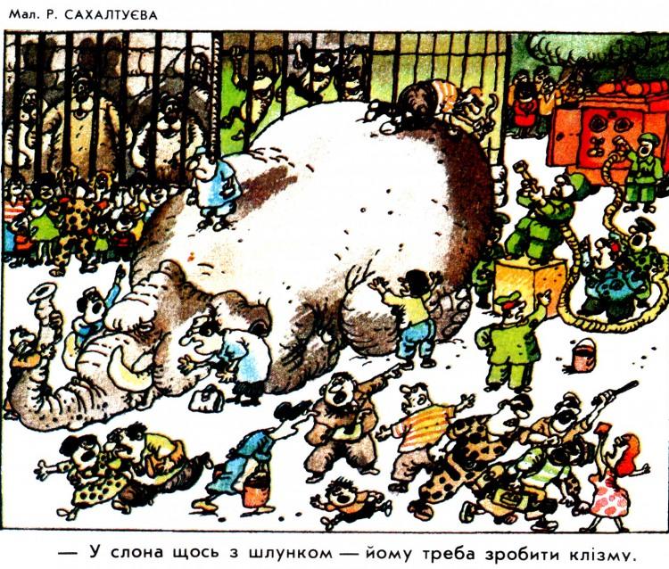 Малюнок  про клізму, слонів журнал перець