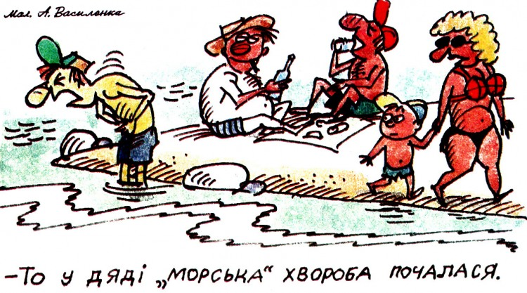 Малюнок  про пляж, нудоту, п'яних, п'яниць, огидний журнал перець