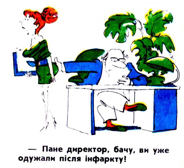 Малюнок  про директора, вульгарний журнал перець