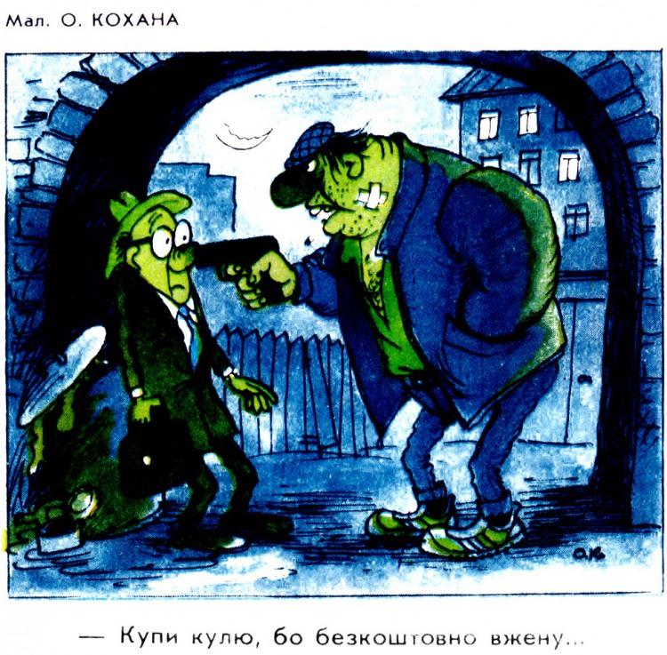 Малюнок  про пограбування, кулю, чорний журнал перець