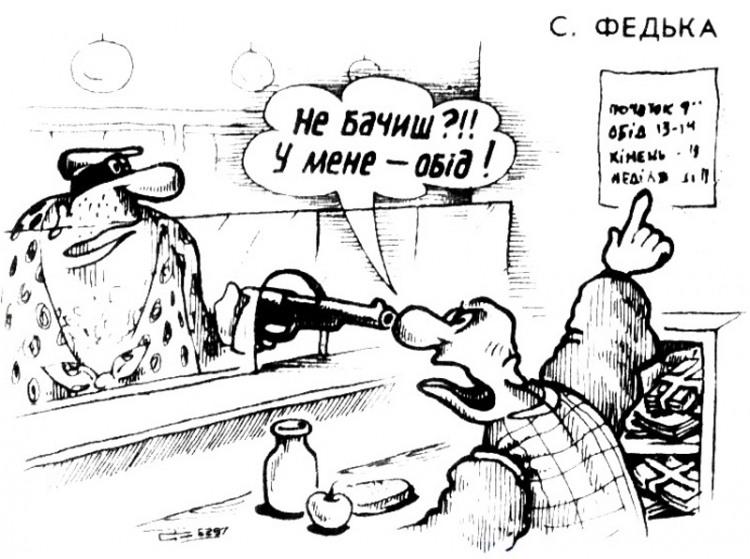 Малюнок  про пограбування, обід журнал перець