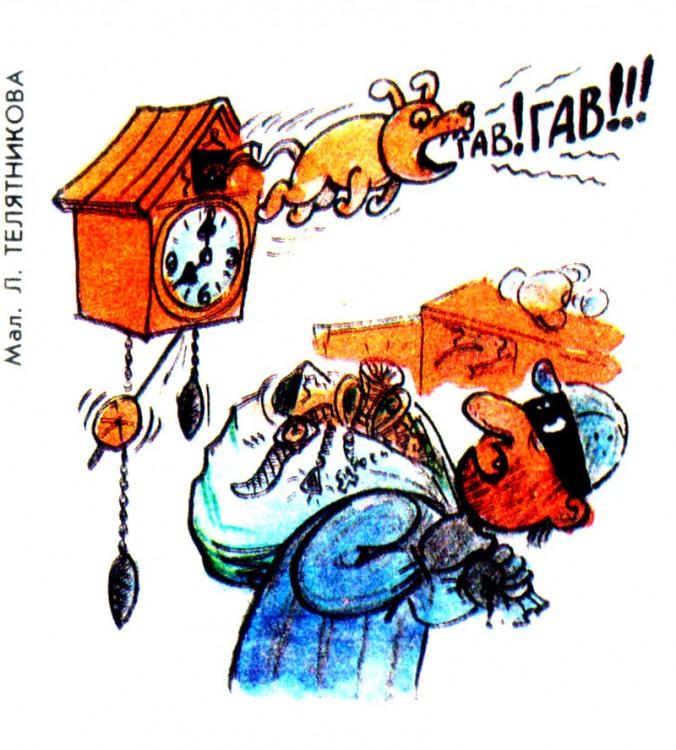Малюнок  про годинник, злодіїв, собак журнал перець