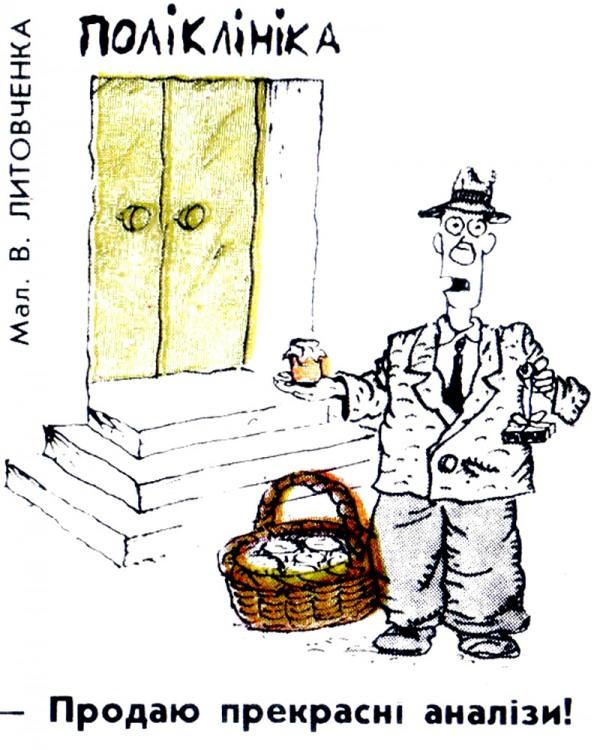 Малюнок  про аналізи журнал перець