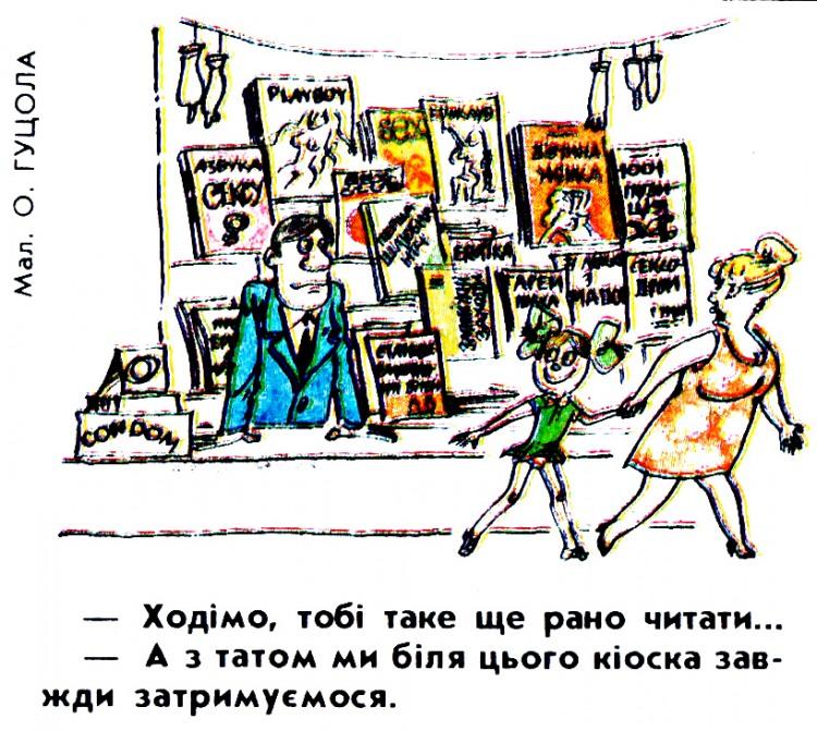 Малюнок  про тата, доньку, матір, вульгарний журнал перець