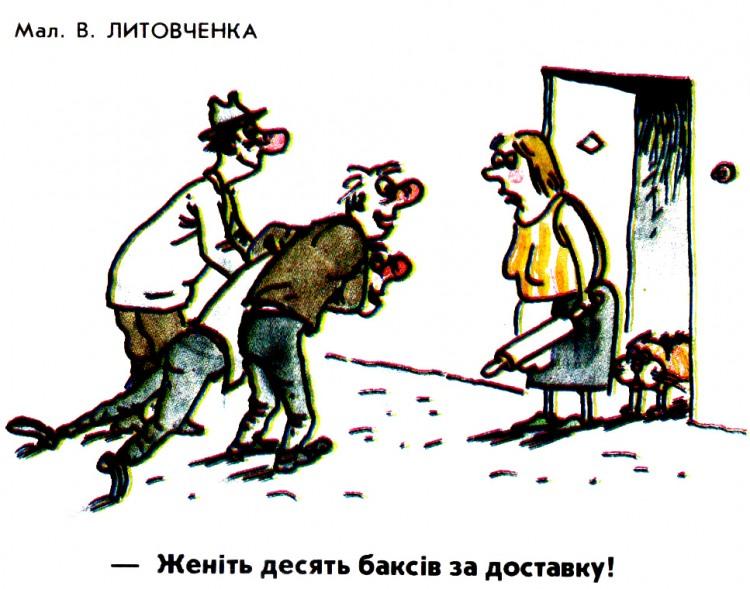 Малюнок  про п'яних, п'яниць, чоловіка, дружину, качалку журнал перець