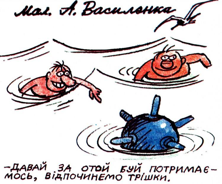 Малюнок  про плавців, міни, чорний журнал перець