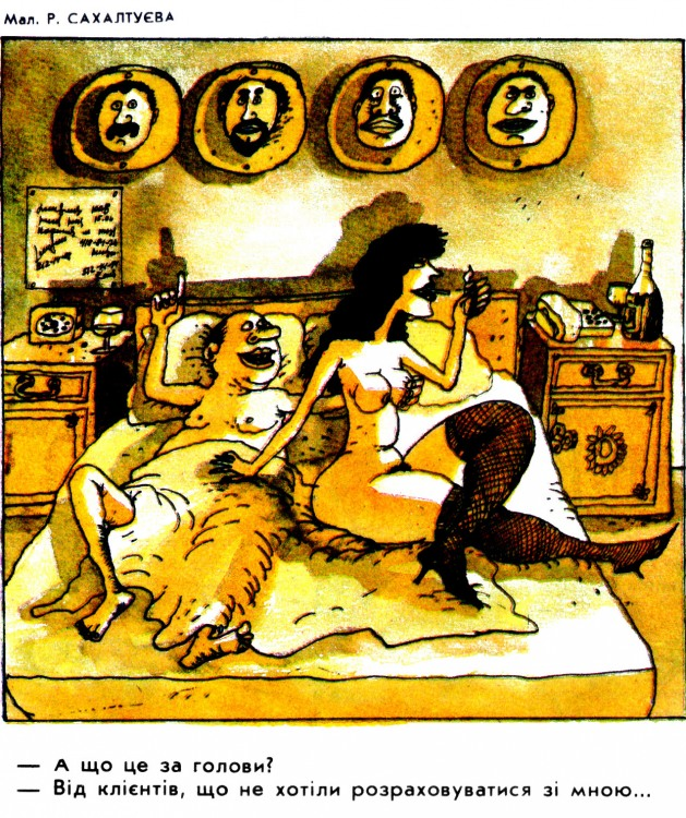 Малюнок  про повій, голову, чорний, вульгарний журнал перець