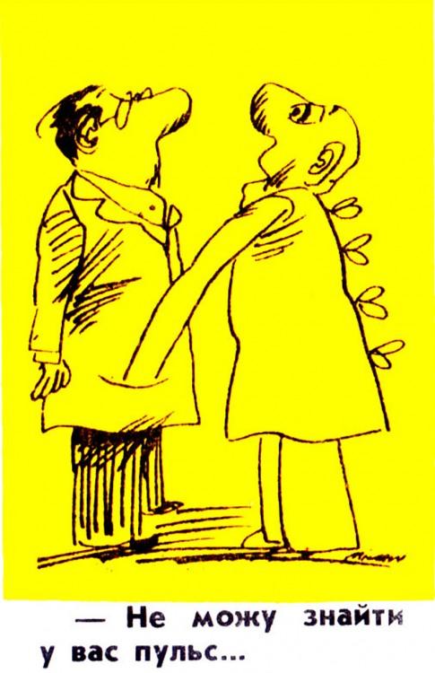 Малюнок  про лікарів, кишеню журнал перець