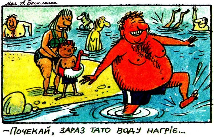 Малюнок  про тата, пляж журнал перець
