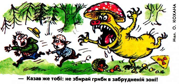 Малюнок  про гриби, радіацію, чорнобиль, грибників, чорний журнал перець