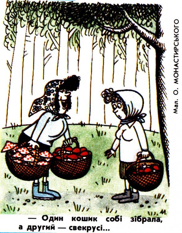 Малюнок  про гриби, грибників, свекруху, невістку, чорний журнал перець