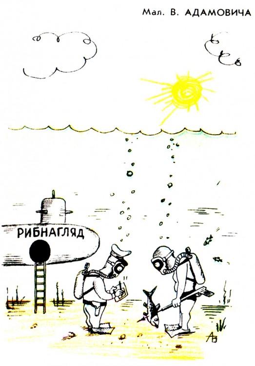 Малюнок  про рибалок, підводний човен, браконьєрів журнал перець