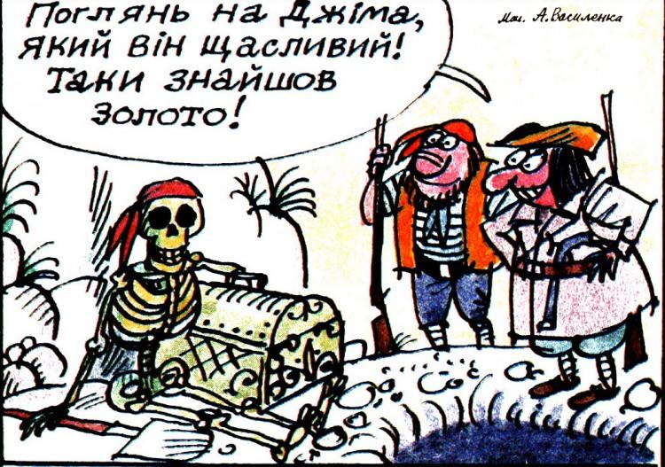 Малюнок  про піратів, скарби журнал перець