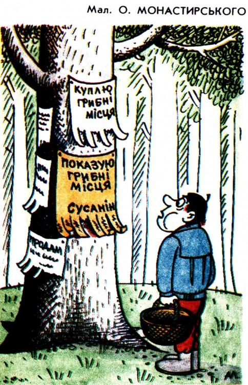 Малюнок  оголошення про грибників, гриби журнал перець
