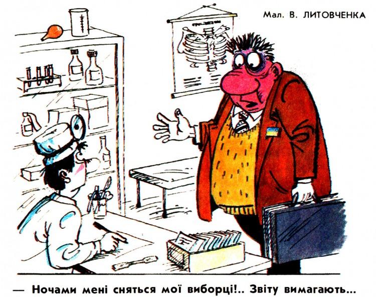 Малюнок  про депутатів, лікарів журнал перець