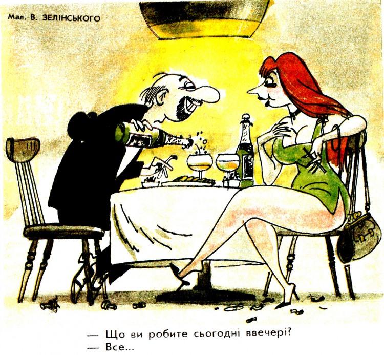 Малюнок  про чоловіків, жінок, вульгарний журнал перець