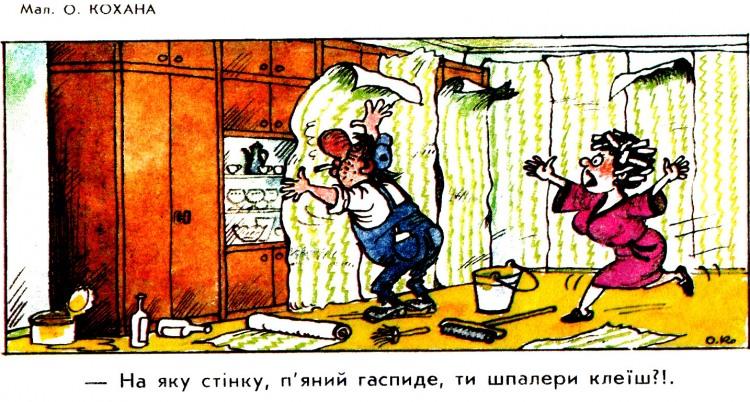 Малюнок  про шпалери, п'яних журнал перець